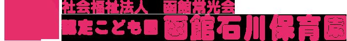 函館石川認定こども園